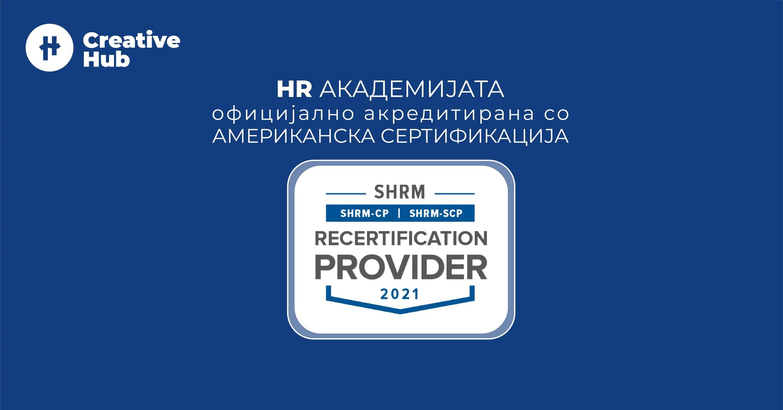 Американската сертификација SHRM на HR Академија