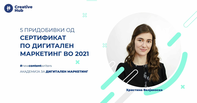 5 придобивки од сертификат по дигитален маркетинг во 2021