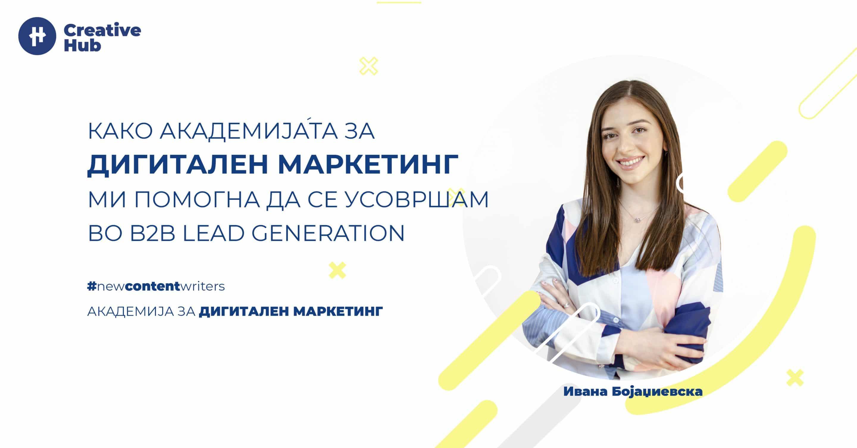 Како Академијата за Дигитален Маркетинг ми помогна да се усовршам во B2B Lead Generation?