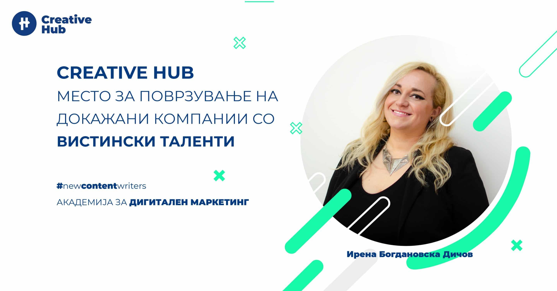 Поврзување на компании со студенти Емилија Богдановска Дичов